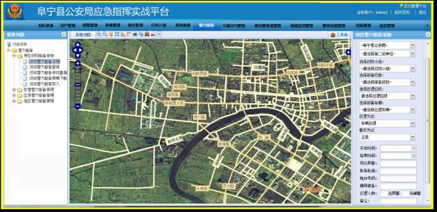 江苏省阜宁县公安综合指挥调度管理平台