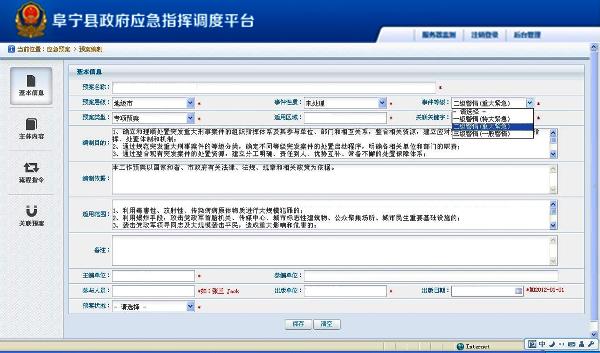江苏省阜宁县政府应急指挥调度平台