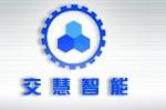 上海交慧通达智能科技有限公司